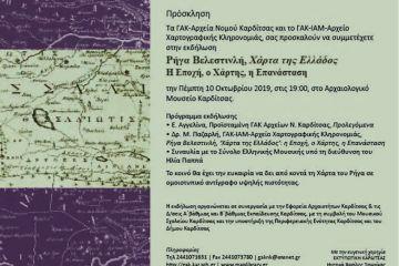 """Ρήγα Βελεστινλή, """"Χάρτα της Ελλάδος"""": Η Εποχή, ο Χάρτης, η Επανάσταση - Καρδίτσα, 10-11 Οκτωβρίου 2019"""