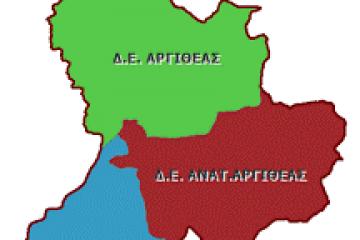 ΨΗΦΙΣΜΑ ΕΝΑΝΤΙΩΣΗΣ ΑΡΓΙΘΕΑΤΩΝ