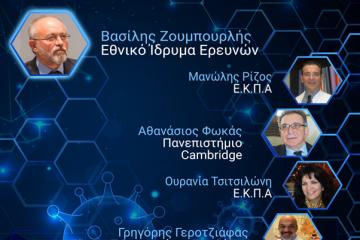 Διαδικτυακή ημερίδα: η Πανδημία Covid-19 ως επιστημονική και κοινωνική πρόκληση τον 21ο αιώνα